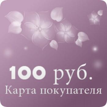 Карта покупателя на 100 рублей