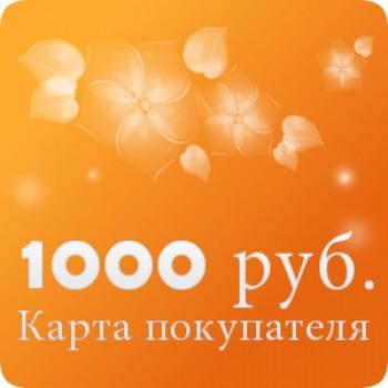Карта покупателя на 1000 рублей