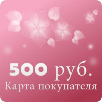 Карта покупателя на 500 рублей
