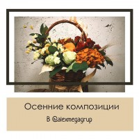 Осень! Так много красок, листопады, горячие напитки... и великолепные цветы!  А вообще, осень прекрасное время. Летом отдыхаем телом, а осенью душой🍁 —————————————— AlexMegaGroup AMG#alexmegagroup#alexmega#amg#цветочки#цветы#flowers#цветыназаказ#доставкабукетов#цветывкоробке#101роза#букет#свадьба#цветынасвадьбу#свадебноеоформление#букетневесты#флористика#подарок#магазинцветочкии#сходненская#фабрициуса40#тушинская#циолковского7#митино#пятницкоешоссе42#магазинцветочки#шляпныекоробки#ящички##цветочки#флорист#флористика#букет#ящикисцветами