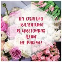 НИ НА РУБЛЬ НЕ ПОДНИМЕМ!!! Мы не забыли, что скоро день Святого Валентина,а потому сохранили прежние цены для Вас! AlexMegaGroup ——————— AlexMegaGroup AMG#alexmegagroup#alexmega#amg#цветочки#цветы#flowers#цветыназаказ#доставкабукетов#цветывкоробке#101роза#букет#свадьба#цветынасвадьбу#свадебноеоформление#букетневесты#флористика#подарок#магазинцветочки#сходненская#фабрициуса40#тушинсfкая#циолковского7#митино#пятницкоешоссе42#магазинцветочки#шляпныекоробки#ящички#ящикисцветами#цветочки